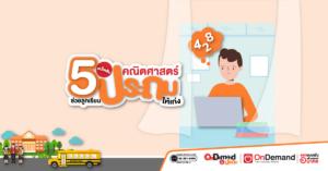 5 เคล็ดลับ ช่วยลูก เรียนคณิตศาสตร์ ประถม ให้เก่ง - OnDemand ประถม