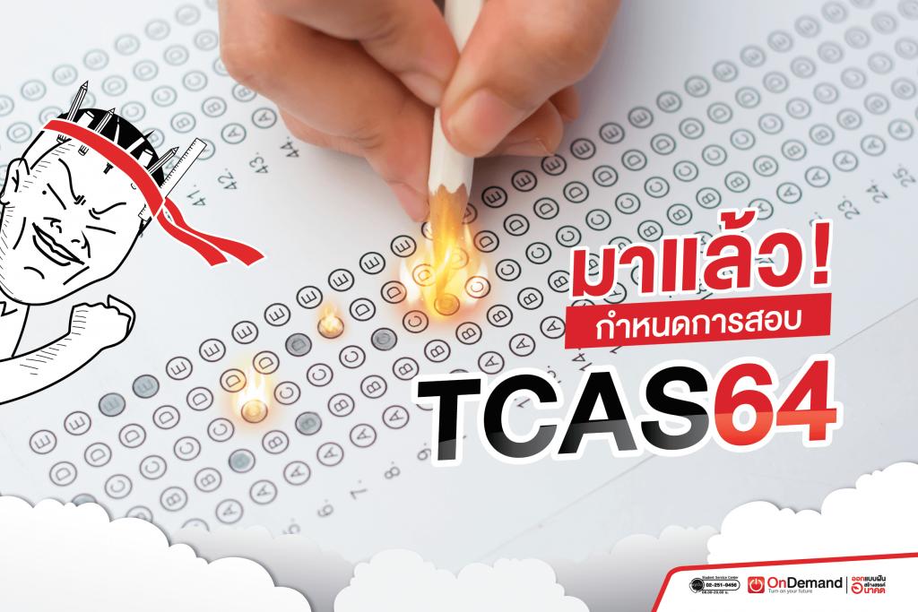 TCAS64