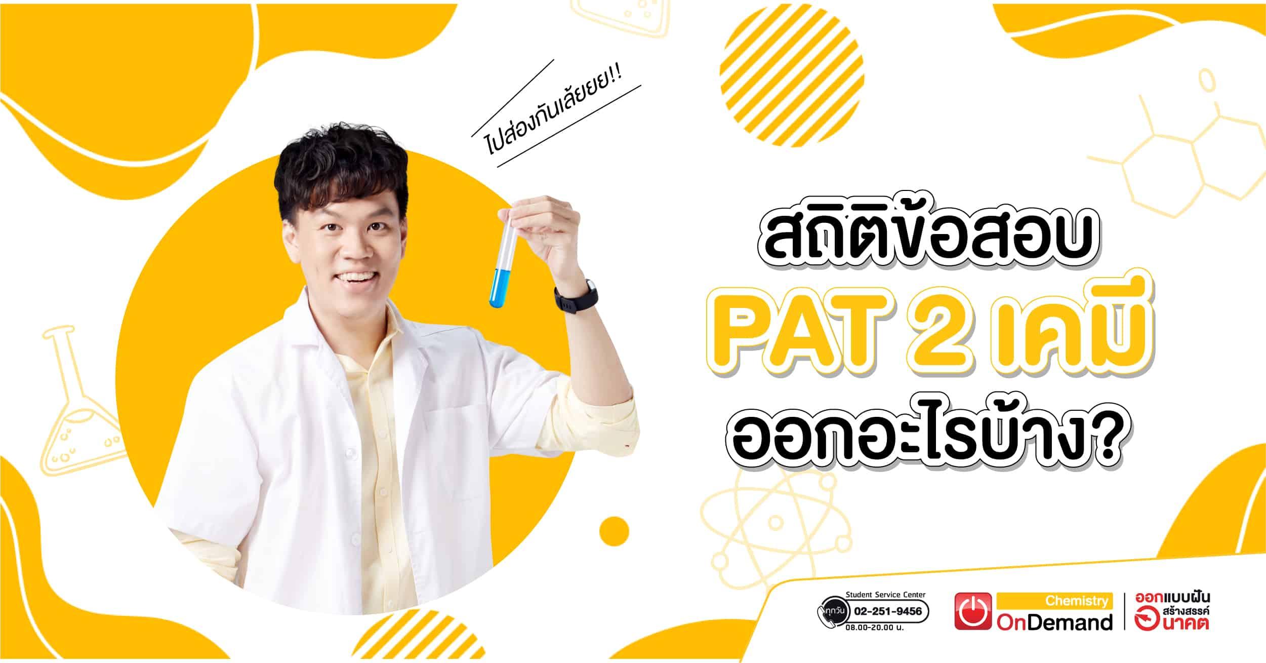 PAT2 เคมี