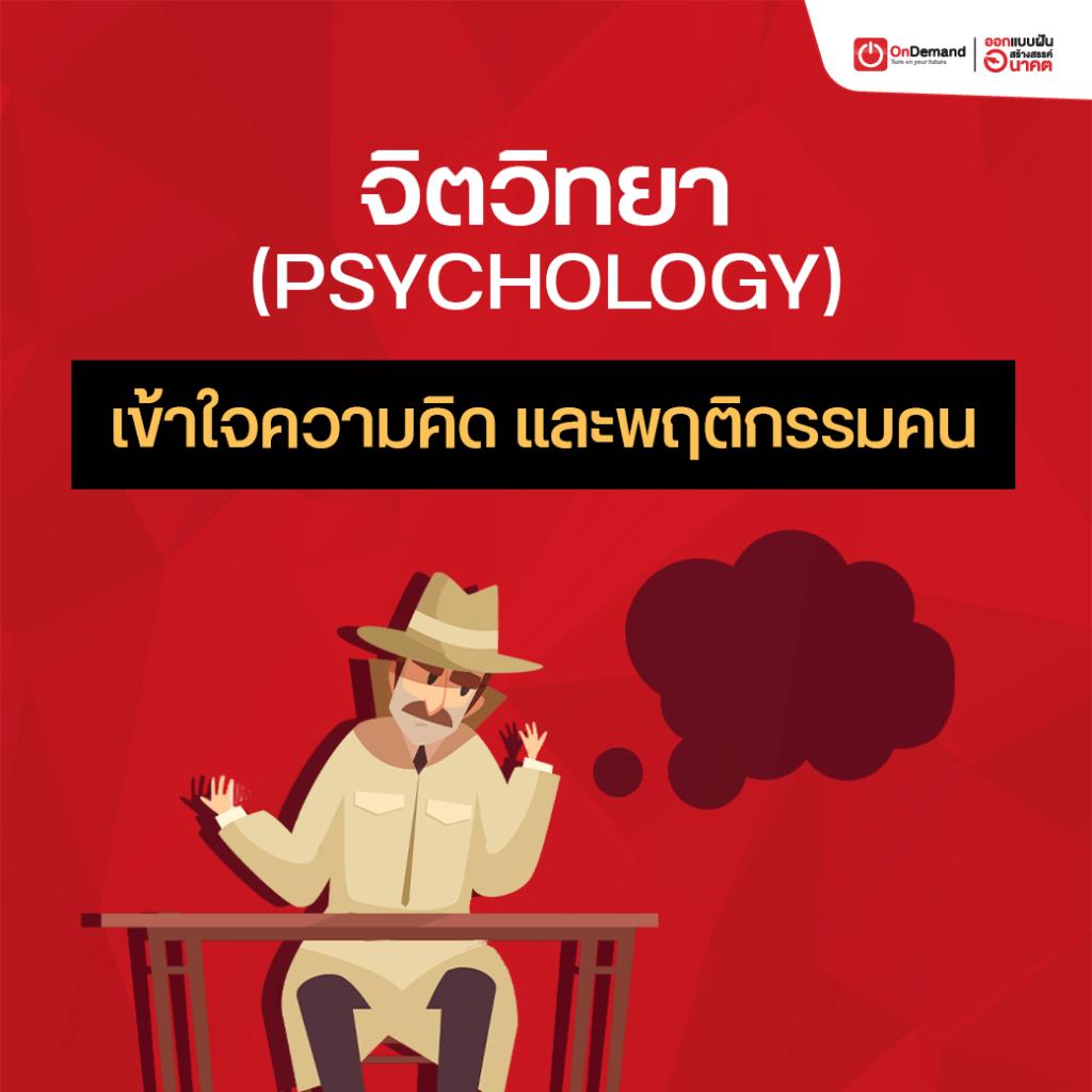 นักสืบ กับคณะจิตวิทยา