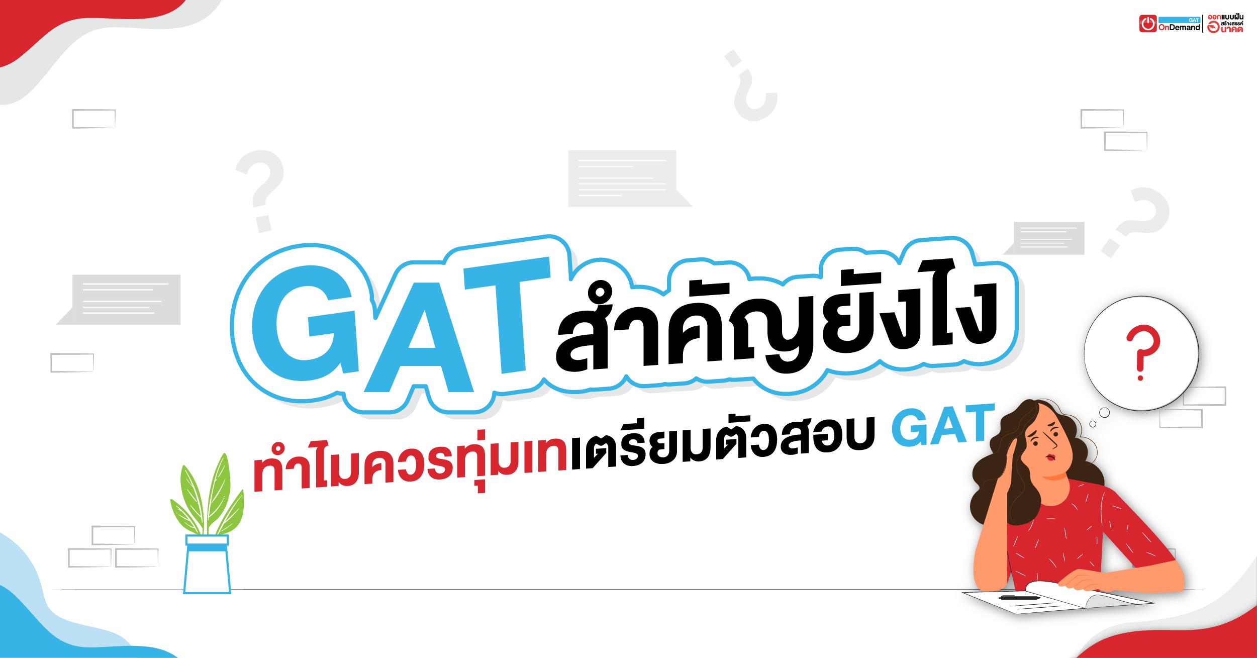 GAT เชื่อมโยง