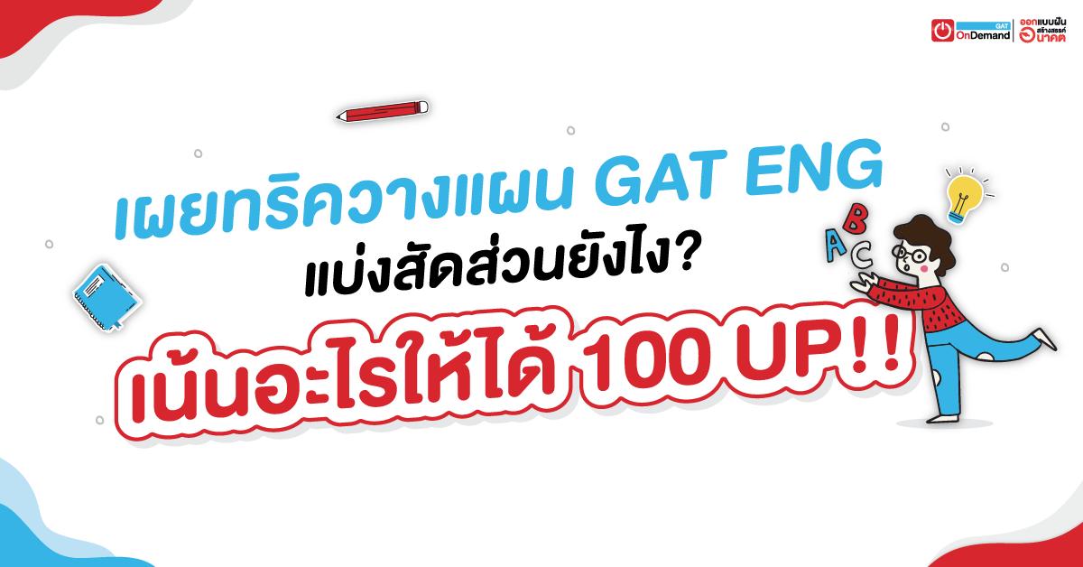 GAT ENG