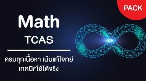 8399_pack_math_admissions_tcas_pat1